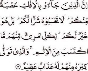 Quran-24-12