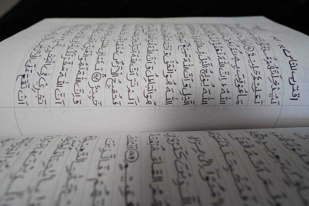 Hand written Holy Qur'an