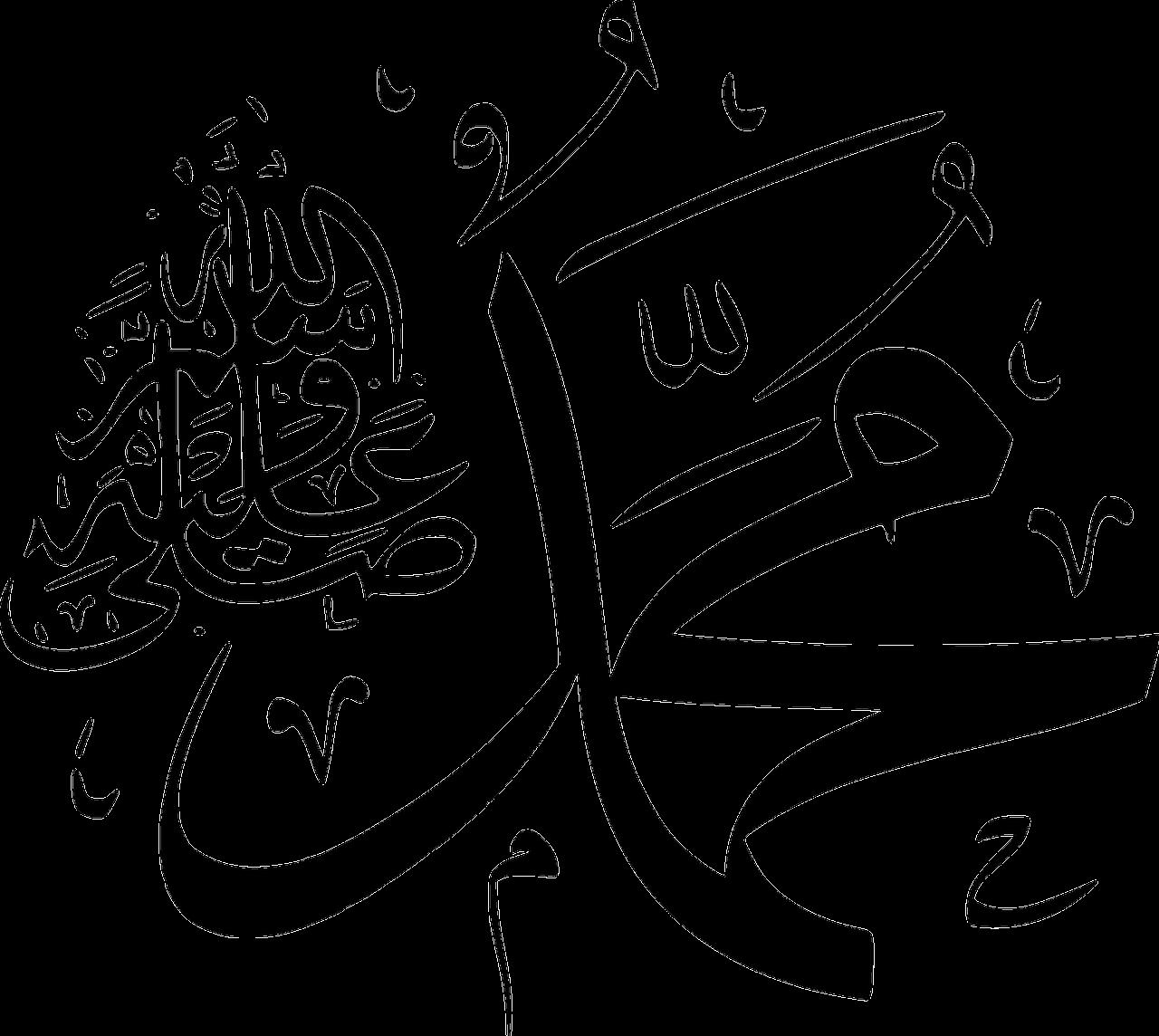 The Holy Prophet (sa)  Image: © Pixabay