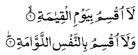 Holy Quran 75:2,3