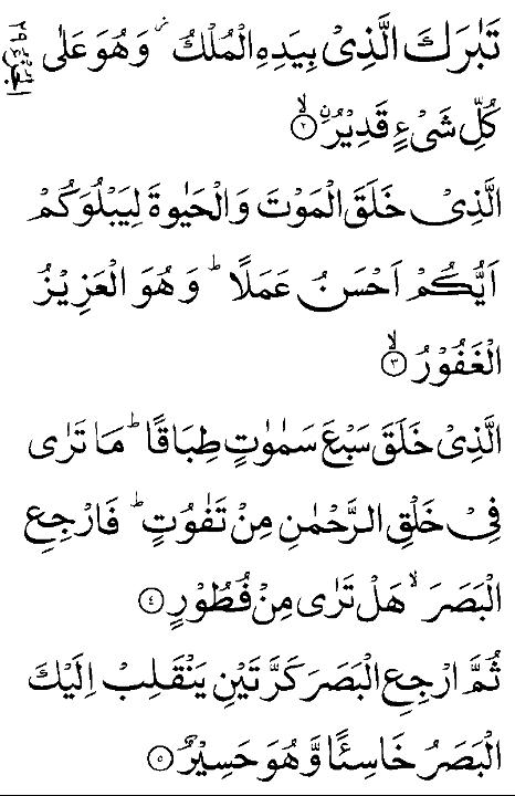 Holy Quran ch67 v2-5