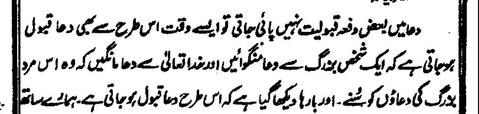 Malfuzat Volume 9, pg 234